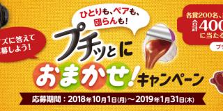 【終了】2019/1/31エバラ食品工業 プチッとにおまかせ!キャンペーン