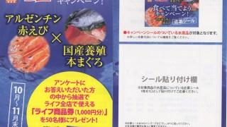 2018/12/5ライフコーポレーション・日本水産(ニッスイ) 食べて当てようキャンペーン!