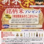 【終了】2018/11/6ライフ(首都圏)×キッコーマン 新米キャンペーン 銘柄米プレゼント