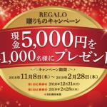 【終了】2019/2/28日本製粉 REGALOレガーロ 贈りものキャンペーン