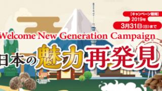 【終了】2019/3/31ホクト 日本の魅力再発見 プレゼント2 HOKTOマークを集めて当てよう!