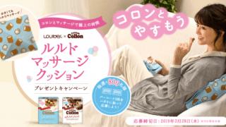 【終了】2019/2/28江崎グリコ コロン ルルドマッサージクッションプレゼントキャンペーン