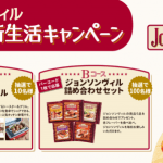 2019/3/31ジョンソンヴィル・ジャパン ジョンソンヴィル おいしい新生活キャンペーン