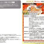 【終了】2019/2/4ライフコーポレーション・ハウス食品 ライフからのお年玉!総額50万円プレゼントキャンペーン!
