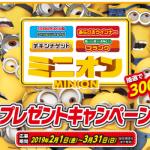【終了】2019/3/31丸大食品 ミニオン プレゼントキャンペーン