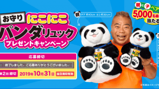2019/10/31永谷園 「お守り にこにこパンダリュック」プレゼントキャンペーン