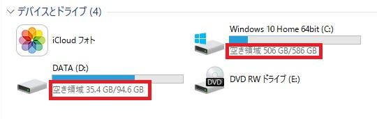 CドライブDドライブ容量違い