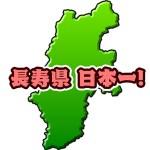 【厚労省が発表】長野県は日本一の長寿県!