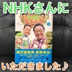 【NHK】「まんぷく農家メシ!」本を頂きました!