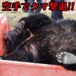 すごい!!わさび農家さんが空手で熊を撃退!