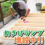 【費用3万円以下!】ミニミニスケボーランプを増設!Part.1/4【土台が完成♪】