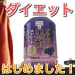 【黒酢】10kg減のダイエットにチャレンジ!