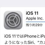 【iPad Pro】iOS11にアップデートしてみた![12.9インチ]