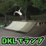 【DKLデッキテープ】実際にランプやってみた![スケシューがすり減らない!!]