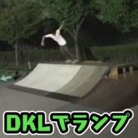 DKL, DKLグリップテープ, DKLデッキテープ, グリップテープ, スケシュー, スケートボード, デッキテープ, 減らない,ランプ,ミニランプ