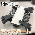 【DJI】SPARKのアップデートを行いました