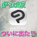 【最強!!】CLIP STUDIO PAINT EX(iPad版)が超便利!!【ただデメリットも】
