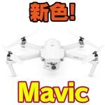 【DJI】Mavic Pro待望の新色登場!