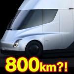 【1充電で800km?!】テスラのトラックが安曇野にも欲しい【やっちゃえテスラ】