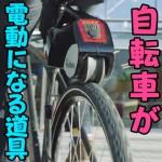 【電動交通手段】自転車にRubbeeをくっつけて電動化しよう!【ハイテク】