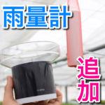 【Netatmo】雨量計モジュールのインストール