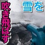 【マキタ】バッテリーブロワで雪払い![2018/02/02]