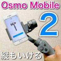 DJI, osmo, osmo mobile, osmo mobile2, オズモ, オズモモバイル, オズモモバイル2, ジンバル, スタビライザー, 手持ち, 縦