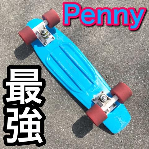 ペニー,penny,australia,クルージング,スケボー,スケートボード,最強