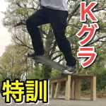 【#スケボー練習】Kグラインドの特訓中!
