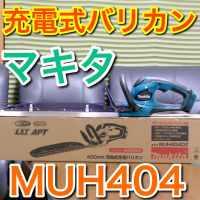 muh404,muh404dz,kakita,マキタ,充電式,バリカン,生垣,18V