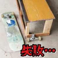 スケートボード, スケボー, カーブボックス, DIY, スケートボックス, 持ち運べる, portable, portable ledge, ledge, レッジ, ウィール