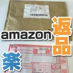 【Amazon】返品がめちゃくちゃ楽でビックリした件【神対応】