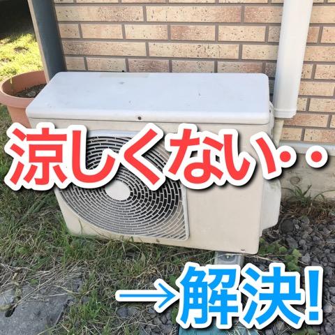 エアコン,涼しくない,解決,打ち水
