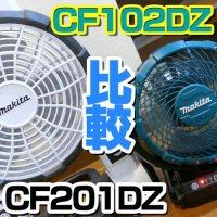 レビュー, 車中泊, キャンプ, マキタ, 18v, CF201DZ, 充電式, 扇風機, 充電式扇風機, 比較, オススメ, CF102DZ, CF102, CF201