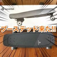 ブーステッド,ブーステッドボード,boosted,boosted board,boosted mini,boosted mini s,boosted mini x,ブーステッドミニ,電動スケボー,電動スケートボード,electric skateboard,レビュー,開封