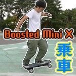 【未来がそこにあった】Boosted Board Mini Xに乗って滑ってみた【ブーステッド】