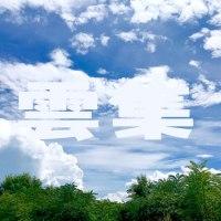 雲,きれい,美しい,twitter,空,夕焼け