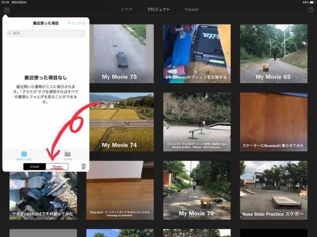 ipad,ios,iphone,ios12,iMovie,アイムービー,プロジェクト,複製,方法,裏技,便利,動画,編集,apple,やり方