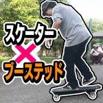 【電動スケボー】スケーターが初めてBoosted乗るとこうなる【ブーステッドボード】