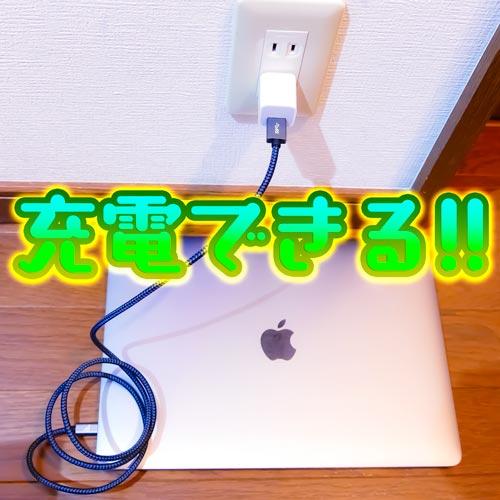 macbook,iphone,流用,充電,可能,裏技,rampow,コネクター,USBC,変換,USB