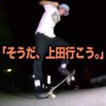 スケートビデオ「そうだ、上田行こう。」公開!