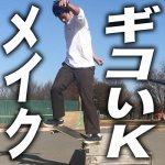 【スケボー】微妙だけどKグラインドのノーマルアウトをメイク!