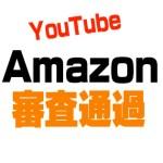 【YouTube】Amazonアソシエイトの審査を一発通過しました!