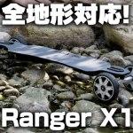 【オフロード電動スケボー】Ranger X1のおすすめポイント3選!【Backfire】