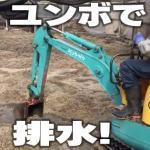 わさび田の排水作業!
