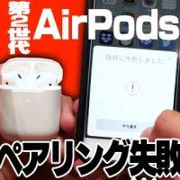 第2世代,airpods,ペアリング,できない,エアポッド,エアポッズ,iPhone,BlueTooth,iOS,アップデート