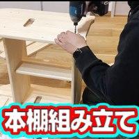 木遊舎,本棚,組み立て,手作り,木のぬくもり,木,DIY,makita,マキタ