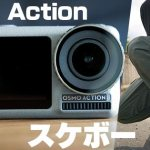 OSMO ACTIONを試してみた!スケボー撮影
