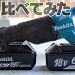 makita純正バッテリーと互換バッテリー比べてみた【レシプロソーで竹を切断】