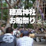 【安曇野】穂高神社御船祭り【2019】